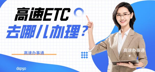 ETC办理