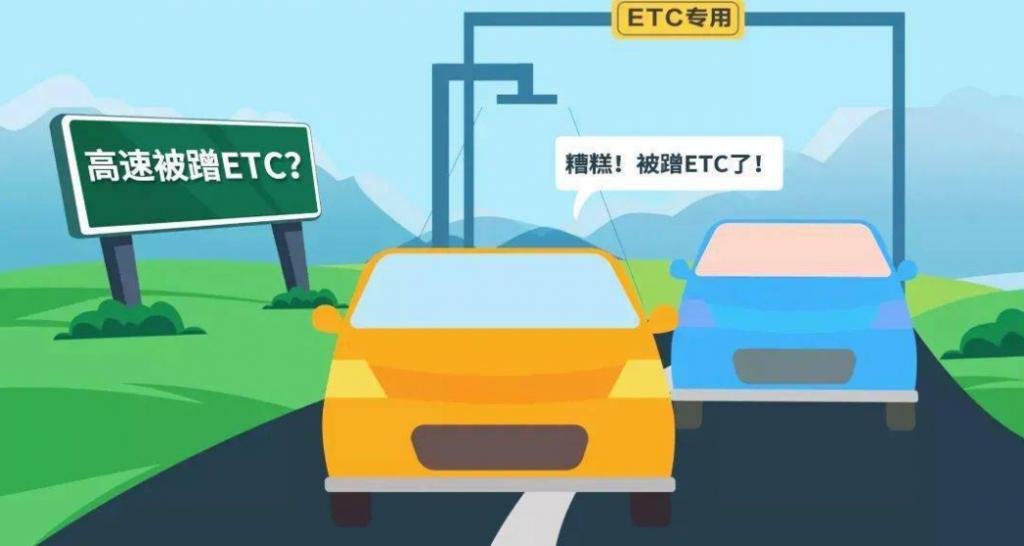 ETC蹭费