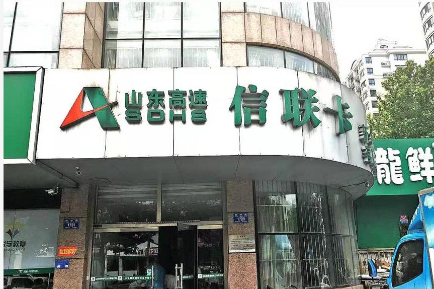 潍坊ETC办理网点