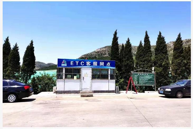 崮山ETC办理网点