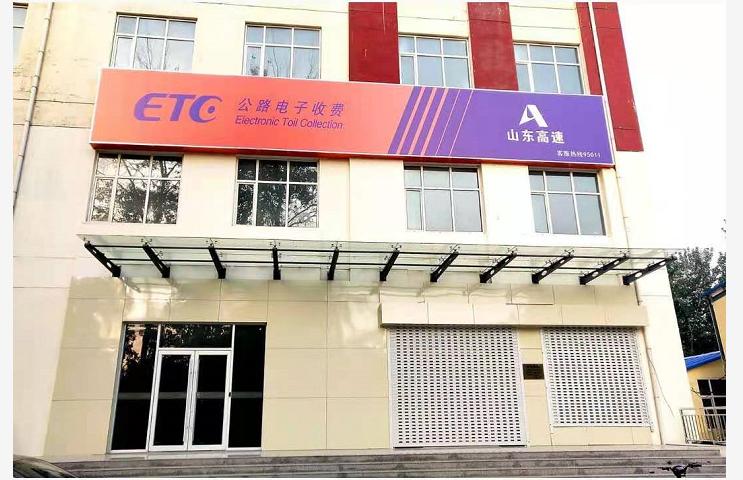 菏泽ETC办理网点