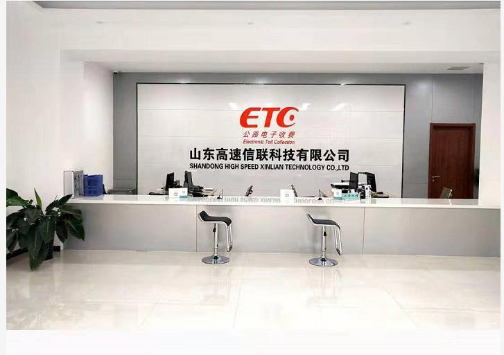 菏泽ETC办理地址
