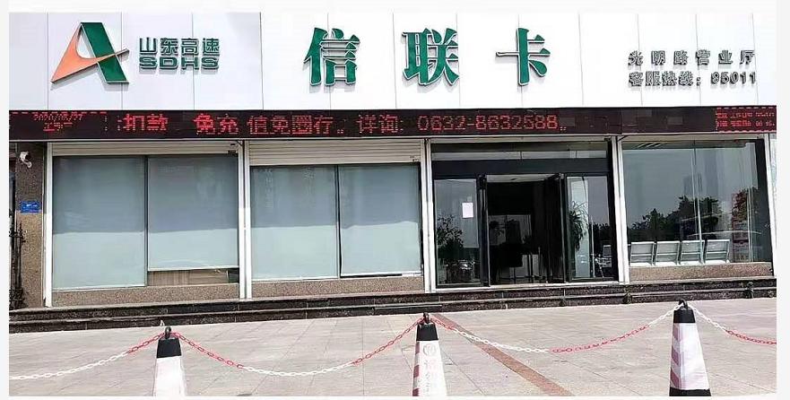 枣庄ETC办理网点