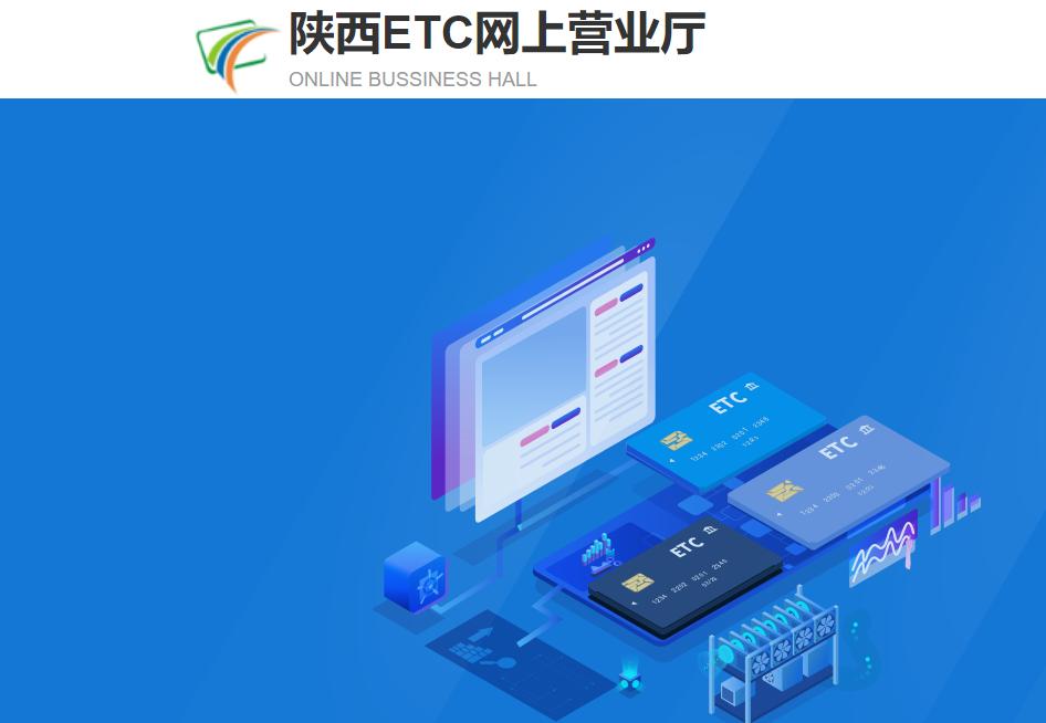 陕西ETC办理