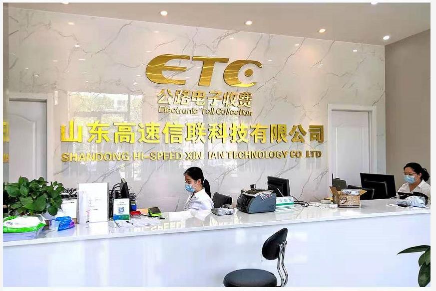 泰安ETC办理网点