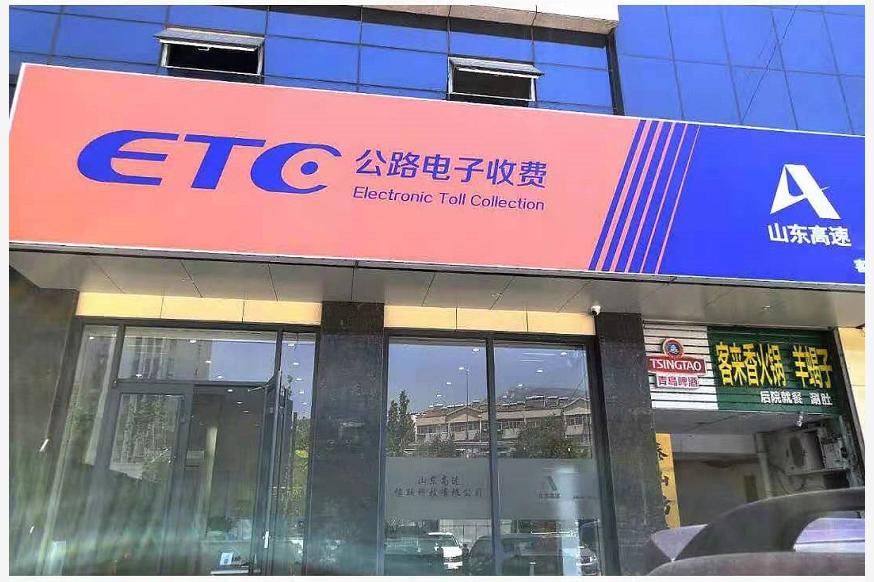 泰安ETC办理地址
